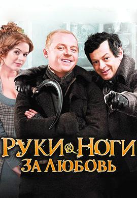 Постер к фильму Руки-ноги за любовь 2010