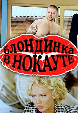 Постер к фильму Блондинка в нокауте 2010