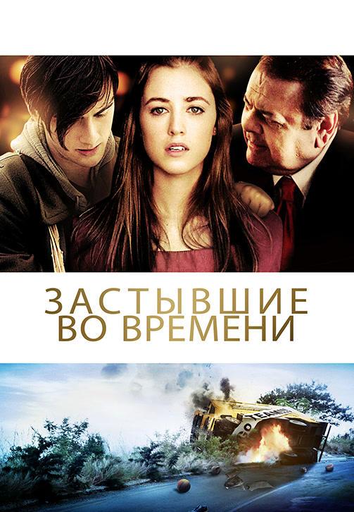Постер к фильму Застывшие во времени 2011
