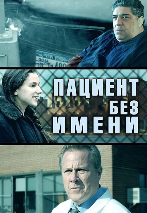Постер к фильму Пациент без имени 2008