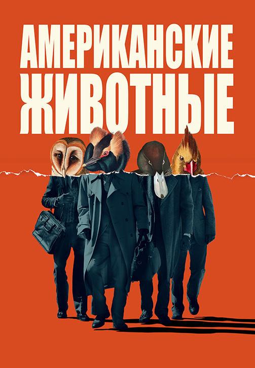 Постер к фильму Американские животные 2018