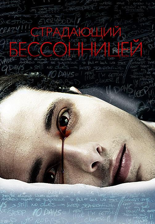 Постер к фильму Страдающий бессонницей 2013