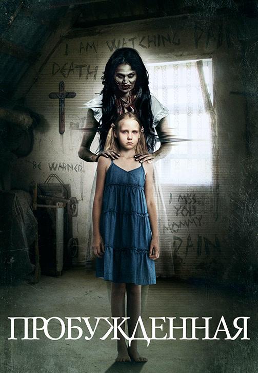 Постер к фильму Пробуждённая 2013