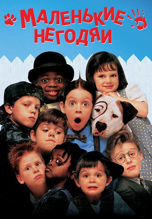 Постер к фильму Маленькие негодяи 1994