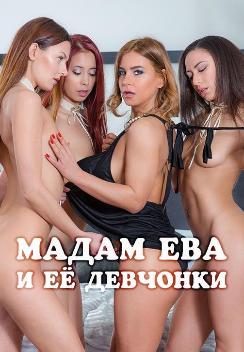 Постер к фильму Мадам Ева и её девчонки 2017
