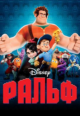 Постер к мультфильму Ральф 2012