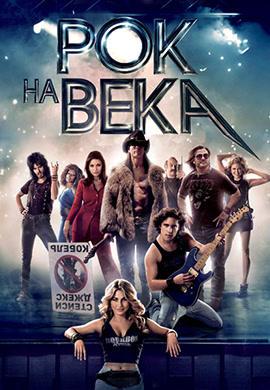 Постер к фильму Рок на века 2012