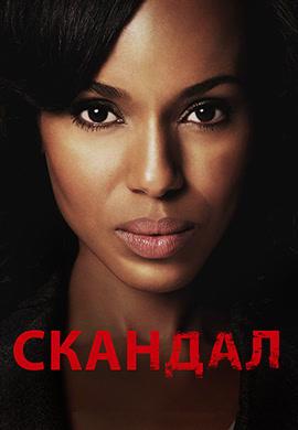 Постер к сериалу Скандал. Сезон 1 2012