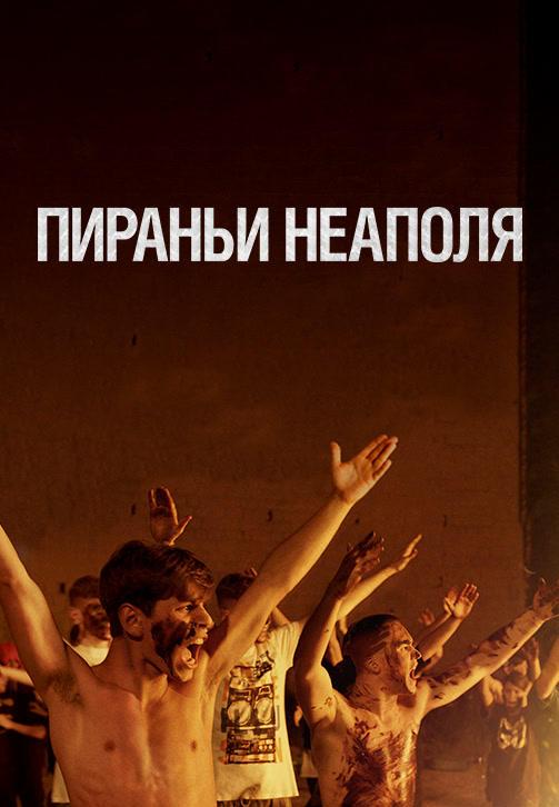 Постер к фильму Пираньи Неаполя 2019