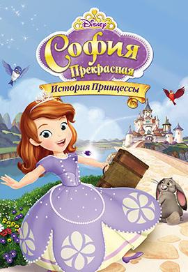 Постер к фильму София Прекрасная: История принцессы 2012
