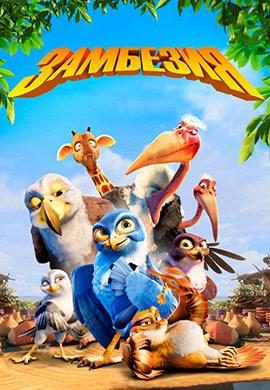Постер к фильму Замбезия 2012