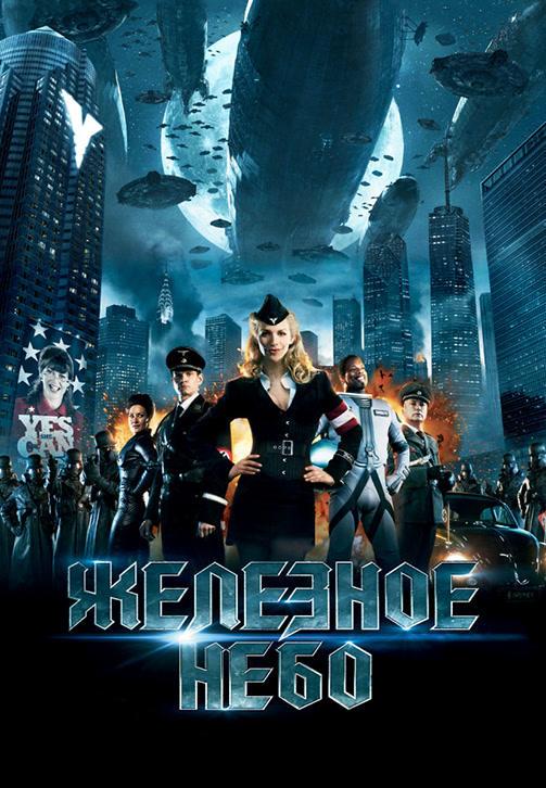 Постер к фильму Железное небо 2012