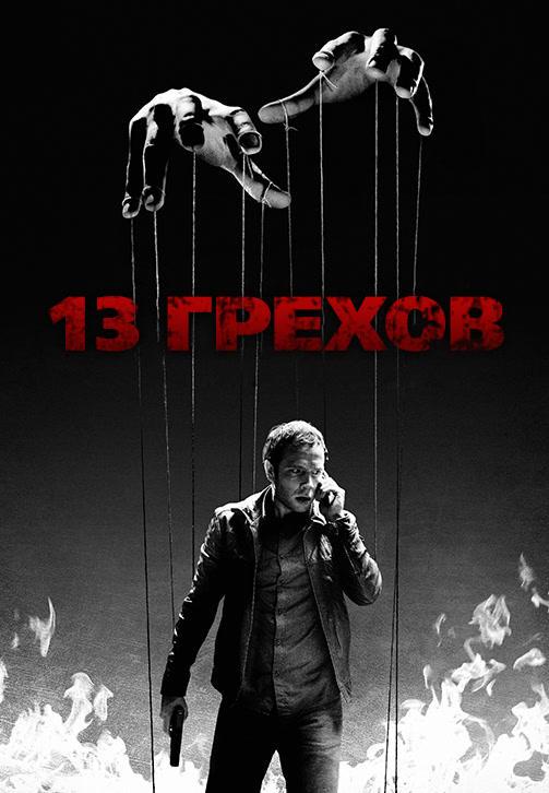 Постер к фильму 13 грехов 2013