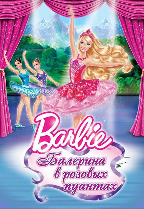 Постер к мультфильму Барби: Балерина в розовых пуантах 2013