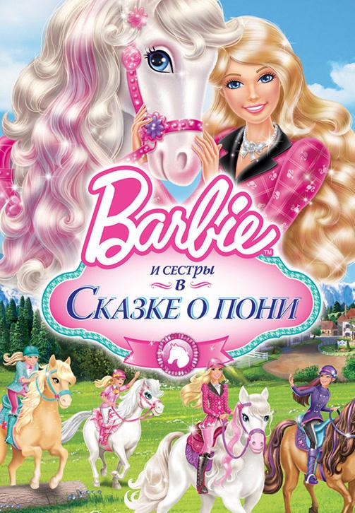 Постер к фильму Барби и ее сестры в Сказке о пони 2013