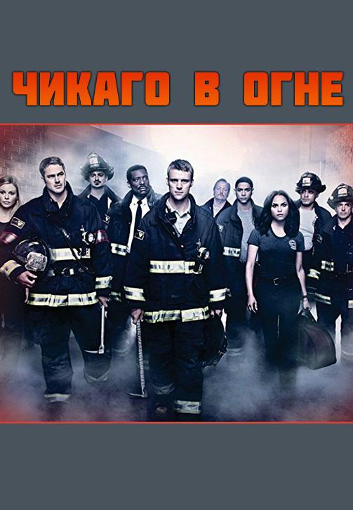 Постер к сериалу Чикаго в огне. Сезон 2 2013