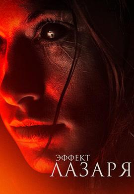 Постер к фильму Эффект Лазаря 2013