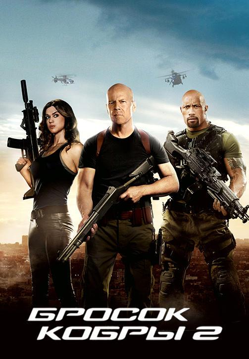Постер к фильму G.I. Joe: Бросок кобры 2 2013