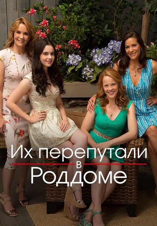 Постер к сериалу Их перепутали в роддоме. Сезон 3 2013