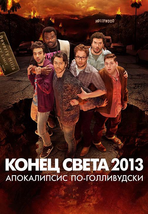 Постер к фильму Конец света 2013: Апокалипсис по-голливудски 2013