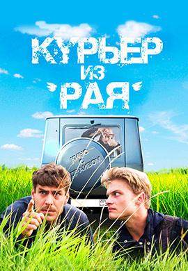 Постер к фильму Курьер из «Рая» 2013