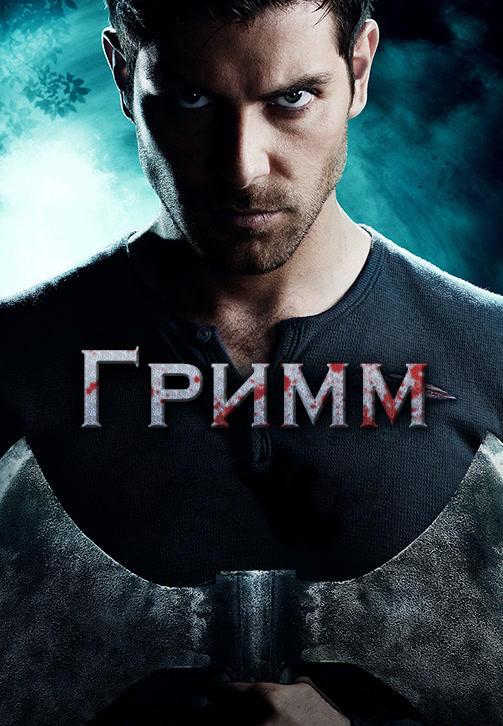Постер к сериалу Гримм. Сезон 3 2013