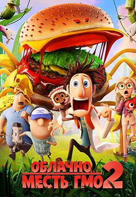 Постер к фильму Облачно... 2: Месть ГМО 2013