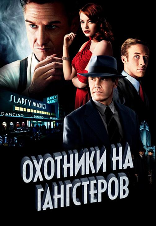 Постер к фильму Охотники на гангстеров 2013