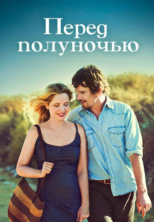 Постер к фильму Перед полуночью 2013