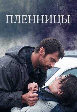 Постер к фильму Пленницы 2013