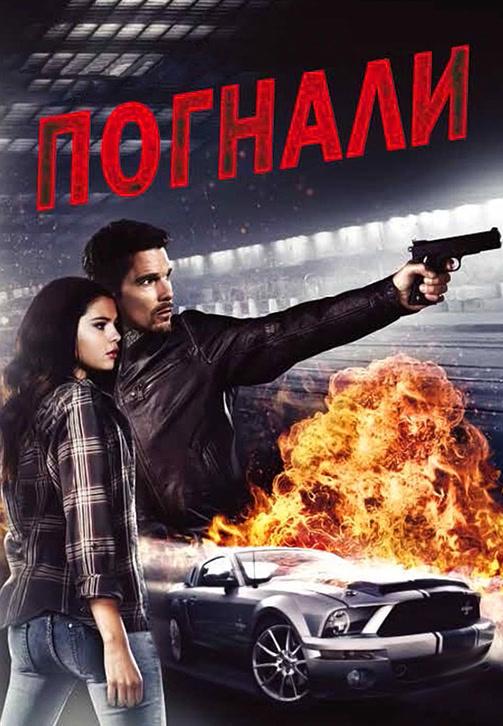 Постер к фильму Погнали! 2013
