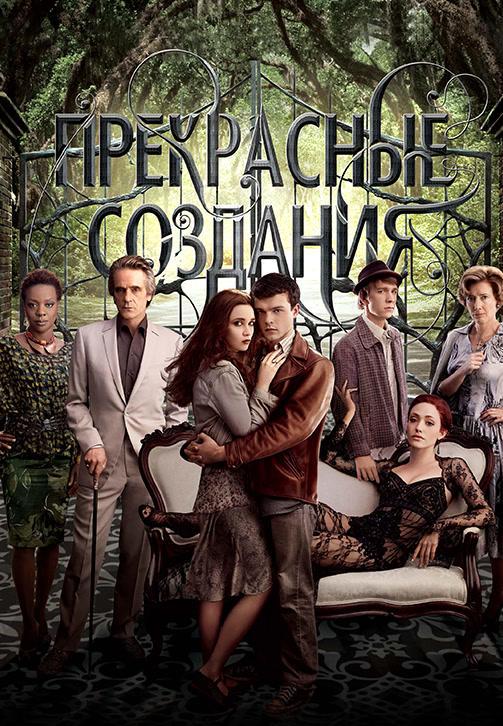 Постер к фильму Прекрасные создания 2013