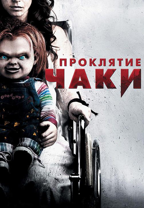 Постер к фильму Проклятие Чаки 2013