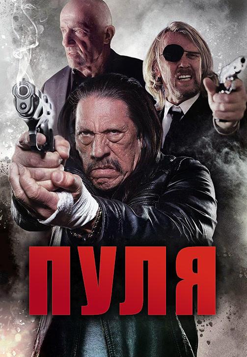 Постер к фильму Пуля 2013