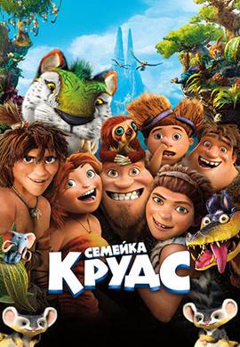 Постер к мультфильму Семейка Крудс 2013