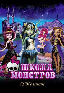 Постер к фильму Школа Монстров: 13 желаний 2013