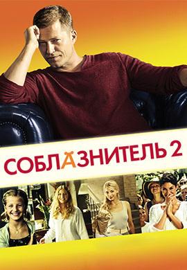 Постер к фильму Соблазнитель 2 2013