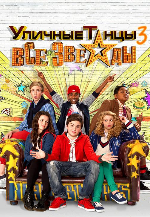 Постер к фильму Уличные танцы 3: Все звезды 2013