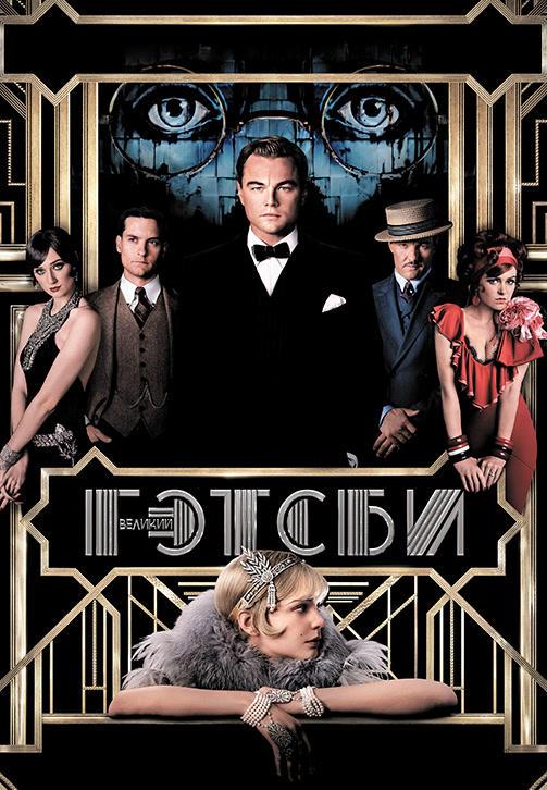 Постер к фильму Великий Гэтсби 2013