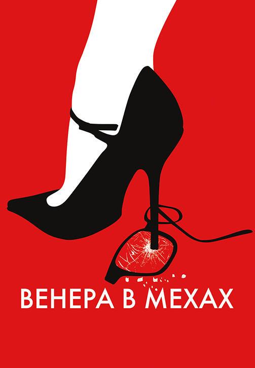 Постер к фильму Венера в мехах 2013