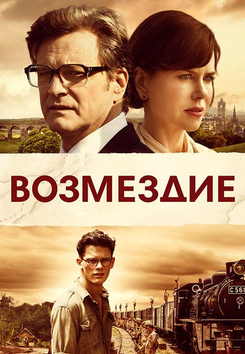 Постер к фильму Возмездие (2013) 2013