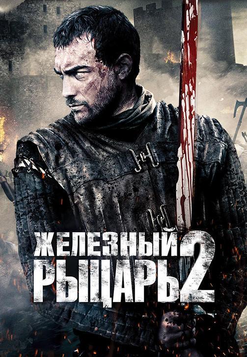 Постер к фильму Железный рыцарь 2 2013