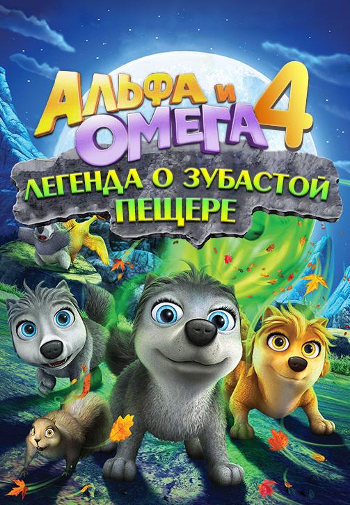 Постер к мультфильму Альфа и Омега 4 2014