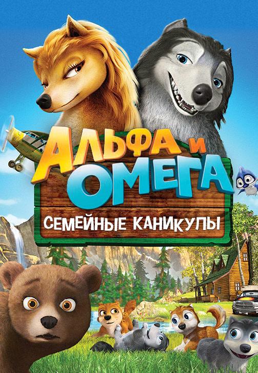 Постер к фильму Альфа и Омега. Семейные каникулы 2014
