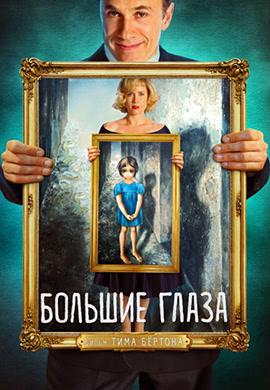 Постер к фильму Большие глаза 2014