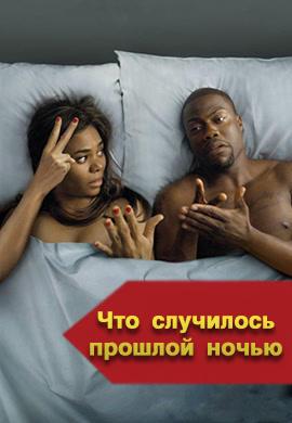 Постер к фильму Что случилось прошлой ночью (2014) 2014
