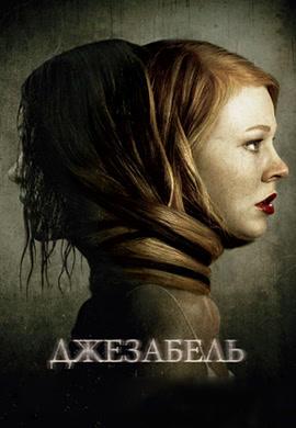 Постер к фильму Джезабель 2014