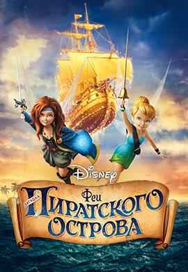 Постер к мультфильму Феи: Загадка Пиратского Острова 2014