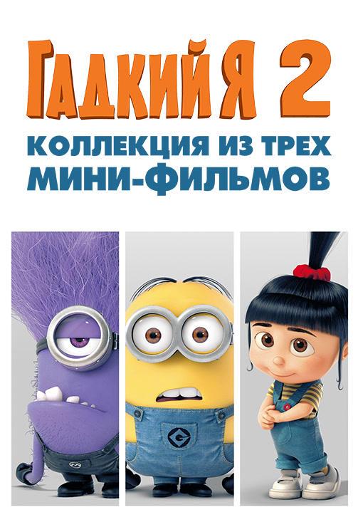 Постер к фильму Гадкий Я 2. Коллекция из трех мини-фильмов 2014