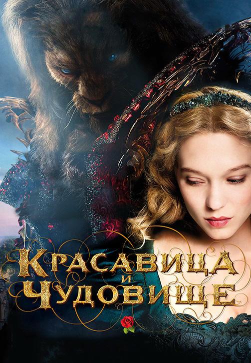 Постер к фильму Красавица и чудовище (2014) 2014